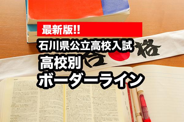 県 高校 2021 公立 石川 倍率